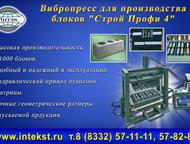 Багратионовск: Вибропресс для строительных блоков Современный и высокоэффективный вибропресс для блоков позволяет получать до тысячи готовых бетонных блоков за одну