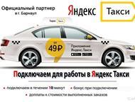 Требуются водители в Яндекс, Такси, Очень выгодные условия! Официальный партнер Яндекс. Такси приглашает всех водителей легковых автомобилей подключит, Барнаул - Вакансии