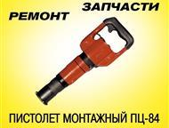 Краснодар: ПИСТОЛЕТ СТРОИТЕЛЬНО МОНТАЖНЫЙ ПЦ-84 запчасти к пц-84 . втулки . ствол . направитель. поршень .   пистолет пц 84 . пистолет строительный монтажный  по