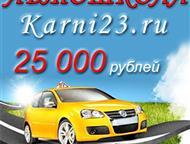 Автошкола Карни Вы решили получить права, вводите в интернете запрос Автошколы Краснодара и вам выдает множество автошкол. На чем остановится, какую, Краснодар - Курсы, тренинги, семинары