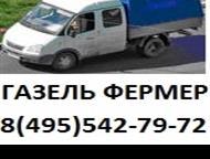Москва: Перевозки на автомобиле Газель фермер Газель грузопассажирская (фермер)-5 посадочных мест + грузовой фургон.   Газель грузопассажирская (фермер) - пер