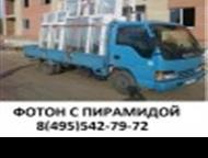 Фотон с пирамидой Грузоперевозки на автомобилях Фотон с пирамидой   длина борта 5 метров, грузоподъемность до 5 тонн.     Фотон с пирамидой - специаль, Москва - Транспорт (грузоперевозки)