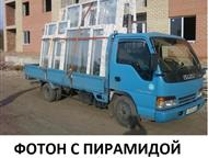 Москва: Фотон с пирамидой Грузоперевозки на автомобилях Фотон с пирамидой   длина борта 5 метров, грузоподъемность до 5 тонн.     Фотон с пирамидой - специаль