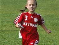 Москва: Запись девочек в футбольную секцию Центр общего физического развития приглашает девочек 4-9 лет в футбольную секцию для развития игрового мышления, ко
