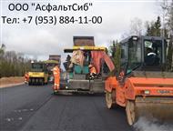 Новосибирск: Асфальтирование в Новосибирске Асфальтирование в Новосибирске  Асфальтные работы любой сложности! Профессионалы! Новосибирск! высокое качество и низки