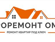 Омск: евроремонт в омске ЕВРОРЕМОНТ В ОМСКЕ. Вы хотите сделать ремонт своей квартиры или офиса? Но не знаете, кому доверить это серьёзное дело?     Ваш звон