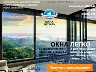 Окна Цезарь РЕМОНТ И ИЗГОТОВЛЕНИЕ МЕТАЛЛОПЛАСТИКОВЫХ ОКОН‼  📍производим ремонт и обслуживание металлопластиковых окон любой слож, Ростов-На-Дону - Двери, окна, балконы