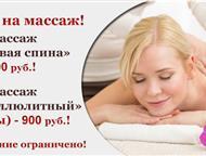 Ростов-На-Дону: spa процедуры & массаж все виды массажных спапроцедур и посещение хаммама и кедровой бочки