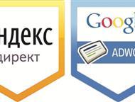 Контекстная реклама –стабильный источник клиентов Компания FirstWeb предлагает настройку и ведение контекстной рекламы в сети интернет. Мы подберем са, Санкт-Петербург - Рекламные и PR-услуги