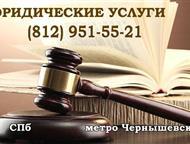 Уголовный адвокат Опытные адвокаты обеспечат защиту по уголовным делам на предварительном следствии и в суде. Обжалуют приговор в кассационном и надзо, Санкт-Петербург - Юридические услуги