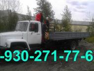 Уфа: Кран-манипулятор Газ 3309 2015 года От продавца: СпецАвтоТех-Регион предлагает Вам купить КМУ на базе шасси ГАЗ-3309 их отличает достаточная грузоподъ