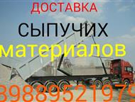 Аренда автокрана,автовышки,манипулятора,грузоперевозки, Предоставляем услуги любой спецтехники: КамАЗ-самосвал, грузоподъемностью 10, 15, 20 тонн, Кам, Волгодонск - Спецтехника