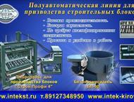 Воткинск: Оборудование для производства блоков Современный и высокоэффективный вибропресс для блоков позволяет получать до тысячи готовых бетонных блоков за одн