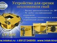 Оборудование для срезки свай Компания «Интэк» предлагает уникальное оборудование для срезки оголовников свай «Ср-200». Благодаря простой эксплуатации,, Воткинск - Строительные материалы